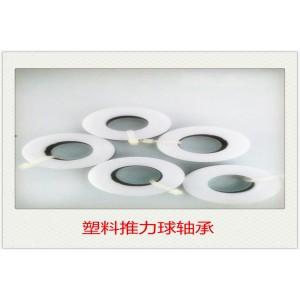 原塑料机械轴承POM51111塑料推力球轴承现货品质高