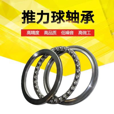 S51100厂家供应不锈钢推力球轴承 防锈耐高温420材料