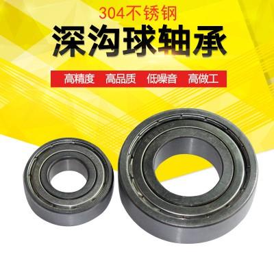 原304不锈钢轴承 S6303ZZ  弱磁性轴承 耐腐蚀轴承