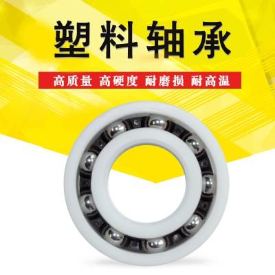 深沟球塑料轴承POM6004工厂现货 无磁